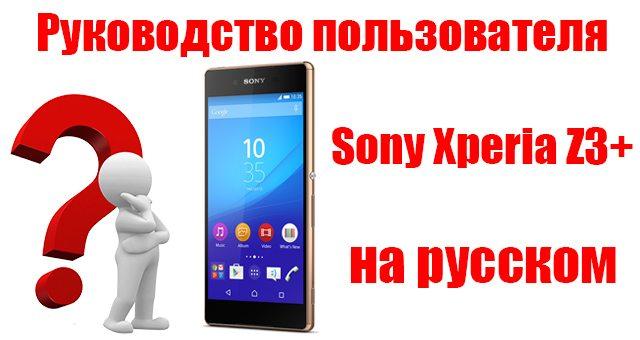 официальная инструкция для Sony Xperia Z3+