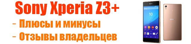 Sony Xperia Z3+ и Xperia Z4 отзывы пользователей и владельцев