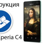Инструкция Sony Xperia C4 на русском