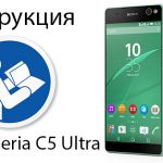 Инструкция для Sony Xperia C5 Ultra Dual