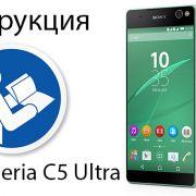 инструкция sony xperia c5 ultra dual