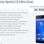 цена Sony Xperia C5 Ultra
