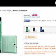 предварительная стоимость Sony Xperia C5 Ultra на основе Гонконга