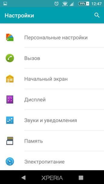 тема Xperia Droid для Sony Xperia Z5, Z3, Z2, Z1, Compact, M5, С5, M4, Z, ZR, ZL, M2, C3, T2, T3, Ultra