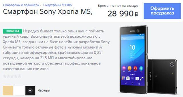 Sony Xperia M5 цена и дата выхода в России