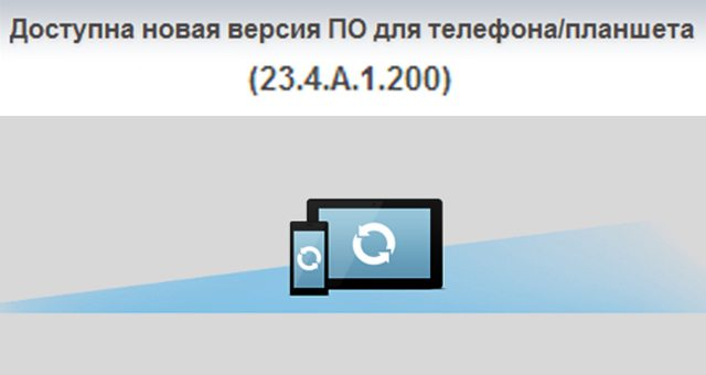 Android 5.1.1 23.4.A.1.200 Xperia Z2 и Z3