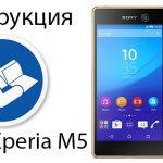 Sony Xperia M5 руководство пользователя