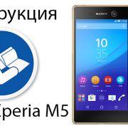 Sony Xperia M5 инструкция