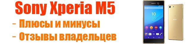 Sony Xperia M5 отзывы