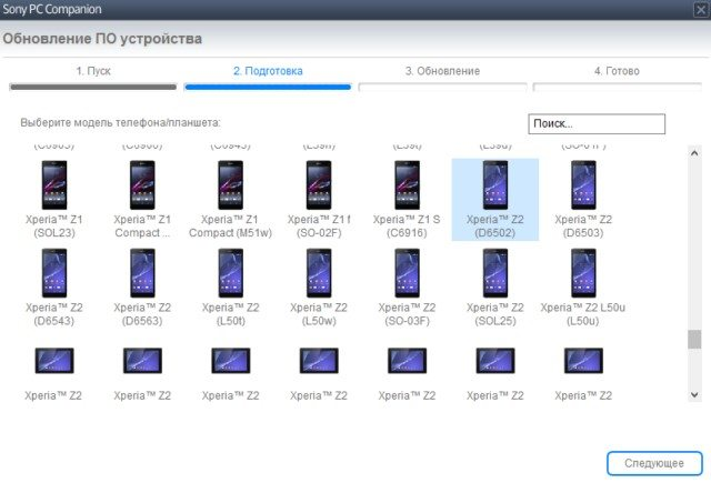 Sony Xperia не включается
