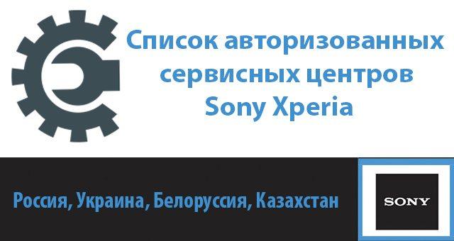 Сервисные центры Sony Xperia россия, москва, спб, украина. белорусь, казахстан