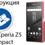 Sony Xperia Z5 Compact руководство пользователя