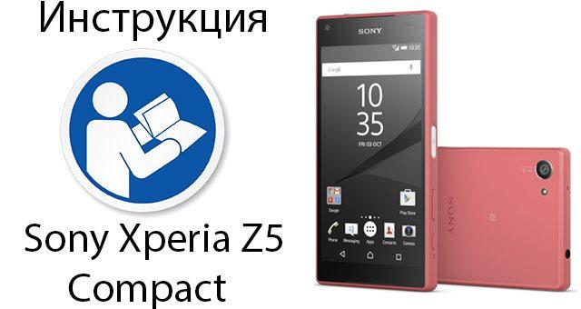 Sony Xperia Z5 Compact инструкция