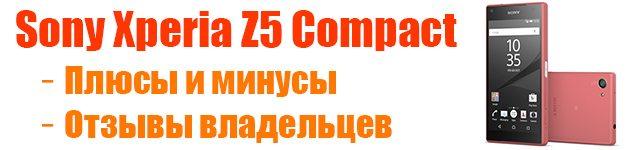Sony Xperia Z5 Compact отзывы владельцев