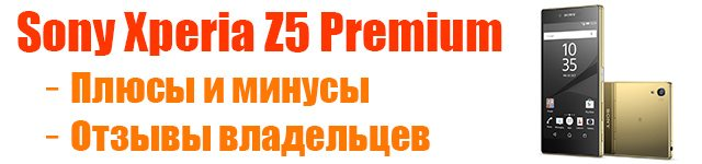 Sony Xperia Z5 Premium отзывы владельцев