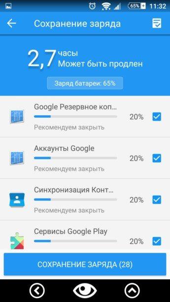 360 Security Lite для Sony Xperia Z5, Z3, Z2, Z1, Compact, M5, С5, M4, Z, ZR, ZL, M2, C3, T2, T3, Ultra