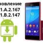 Обновление Sony Xperia M4 Aqua (26.1.A.2.167) и M4 Aqua Dual (26.1.B.2.147)