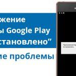 """Решение проблемы """"Сервисы Google Play остановлены"""" на Sony Xperia"""