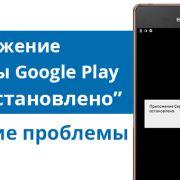 """как в Sony Xperia исправить ошибку """"Приложение Сервисы Google Play остановлено"""""""