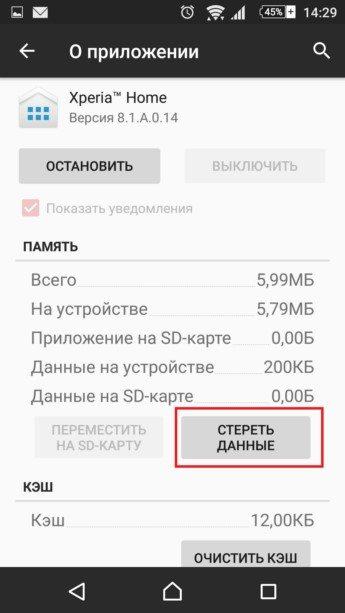 Sony Xperia удалить пустые ярлыки