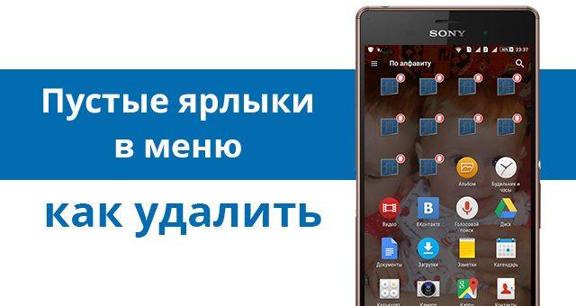 Как Удалить Приложение В Android С Рабочего Стола