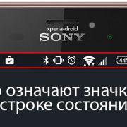 что означают значки в строке состояния sony xperia