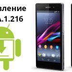 Началось обновление Xperia Z1, Z1 Compact и Z Ultra до 14.6.A.1.216