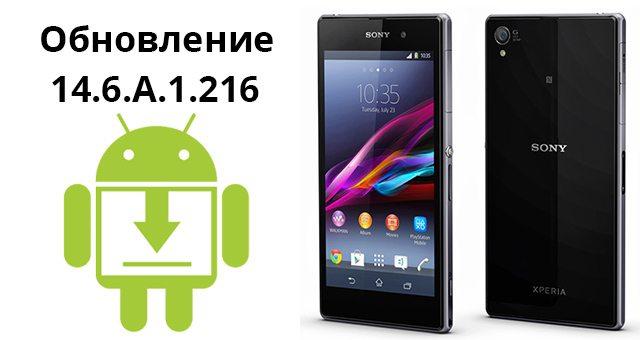 14.6.A.1.216 для Sony Xperia Z1, Xperia Z1 Compact и Xperia Z Ultra