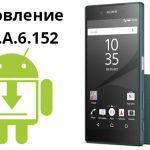 Xperia Z5 и Z5 Compact получают обновление со серьёзными исправлениями безопасности