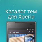 eXp Каталог Тем для Sony Xperia – все темы в одном месте!