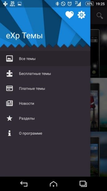 eXp Каталог Тем для Sony Xperia Z5, Z3, Z2, Z1, Compact, M5, С5, M4, Z, ZR, ZL, M2, C3, T2, T3, Ultra