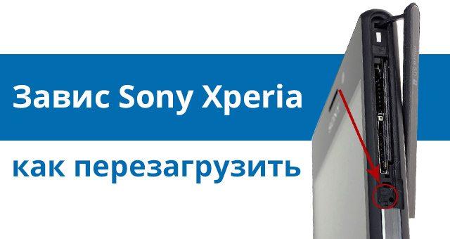 завис Sony Xperia Z5, Z3, Z2, Z1, M2 - как перезагрузить Сони Иксперия