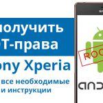 Получение Root на свой Sony Xperia – ищем всё нужное и необходимое