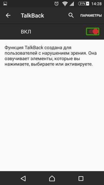 как отключить функцию talkback на sony xperia