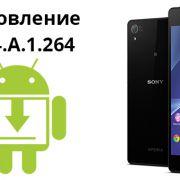 23.4.A.1.264 для Xperia Z2 и Z2 Tablet