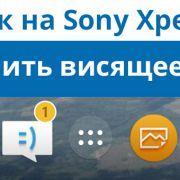 Висит непрочитанное сообщение Sony Xperia Z3 Z2 Z1 - как удалить
