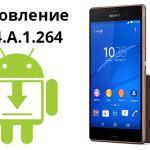 Релиз обновления 23.4.A.1.264 на Xperia Z3, Z3 Compact, Z3 Tablet Compact