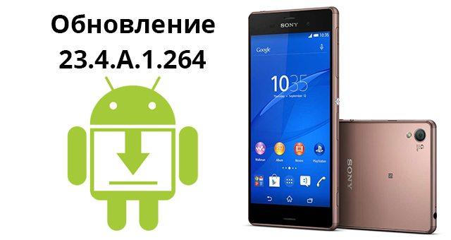 обновление 23.4.A.1.264 для Sony Xperia Z3, Xperia Z3 Compact и Xperia Z3 Tablet Compact