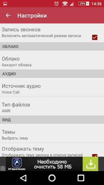 приложения для записи звонков и вызовов на Sony Xperia