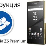 Инструкция для Sony Xperia Z5 Premium (E6853)