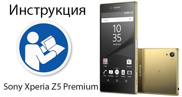 русскоязычная инструкция для Сони Иксперия Z5 Premium - руководство пользователя