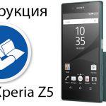 Инструкция Sony Xperia Z5 (E6603/E6653) на русском