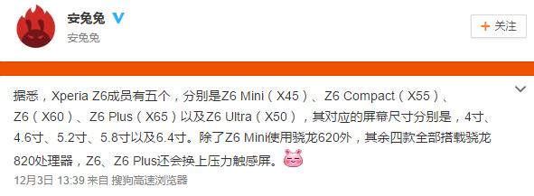 sony xperia z6, z6 compact, z6 ultra - новости о новой серии