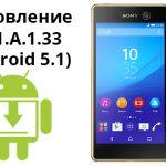 Android 5.1 выходит на Xperia M5 (30.1.A.1.33) и M5 Dual (30.1.B.1.33)