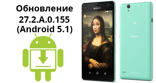 Sony Xperia C4 обновление Android 5.1 27.2.A.0.155
