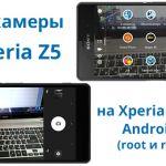 Порт камеры Xperia Z5 на Xperia Z3 Z2 Z1