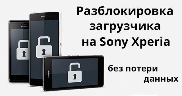 как разблокировать и заблокировать загрузчик (bootloader) на Sony Xperia - инструкция
