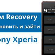 как установить и зайти в рекавери на Sony Xperia - recovery Philz CWM и TWRP