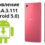 Обновление Android 5.0 для Xperia M4 Aqua (26.1.A.3.111) и M4 Aqua Dual (26.1.B.3.109)