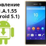 Небольшое обновление Android 5.1 (30.1.A.1.55 и 30.1.B.1.55) на Xperia M5 и M5 Dual